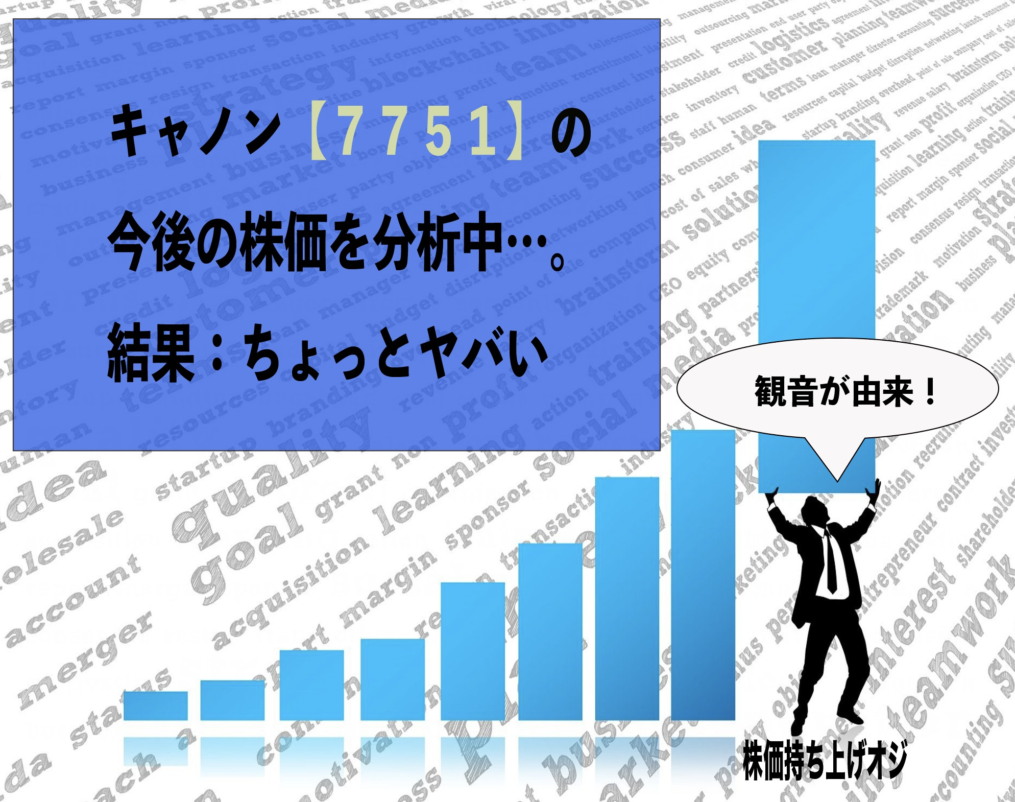 キャノン の 株価 キヤノン(7751) 株価 マーケット情報