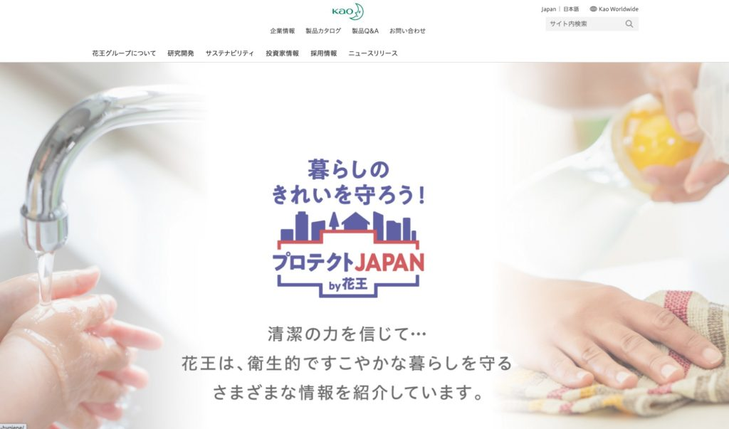 花王の公式ホームページ