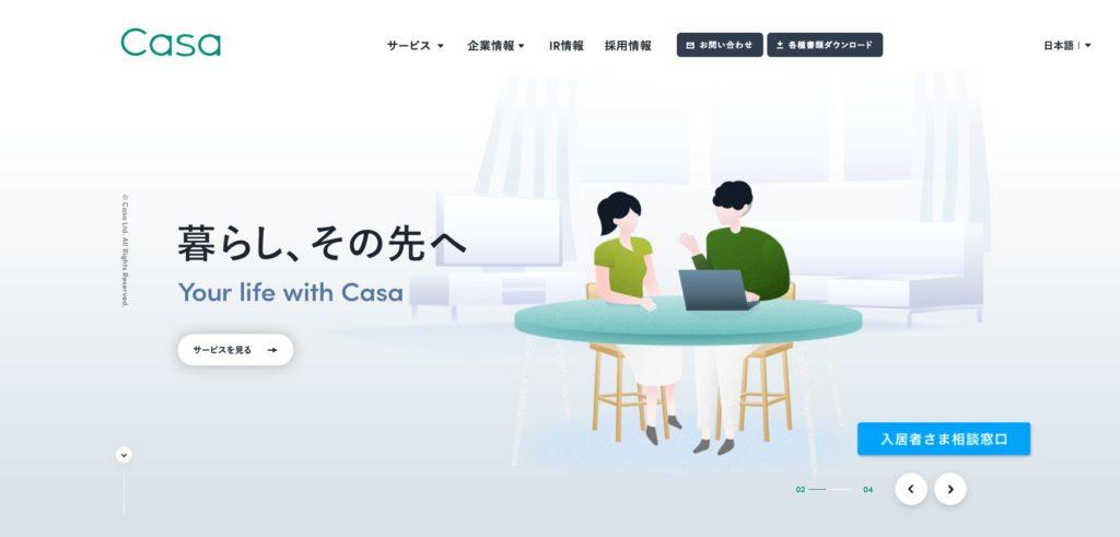 Casaの公式ホームページ