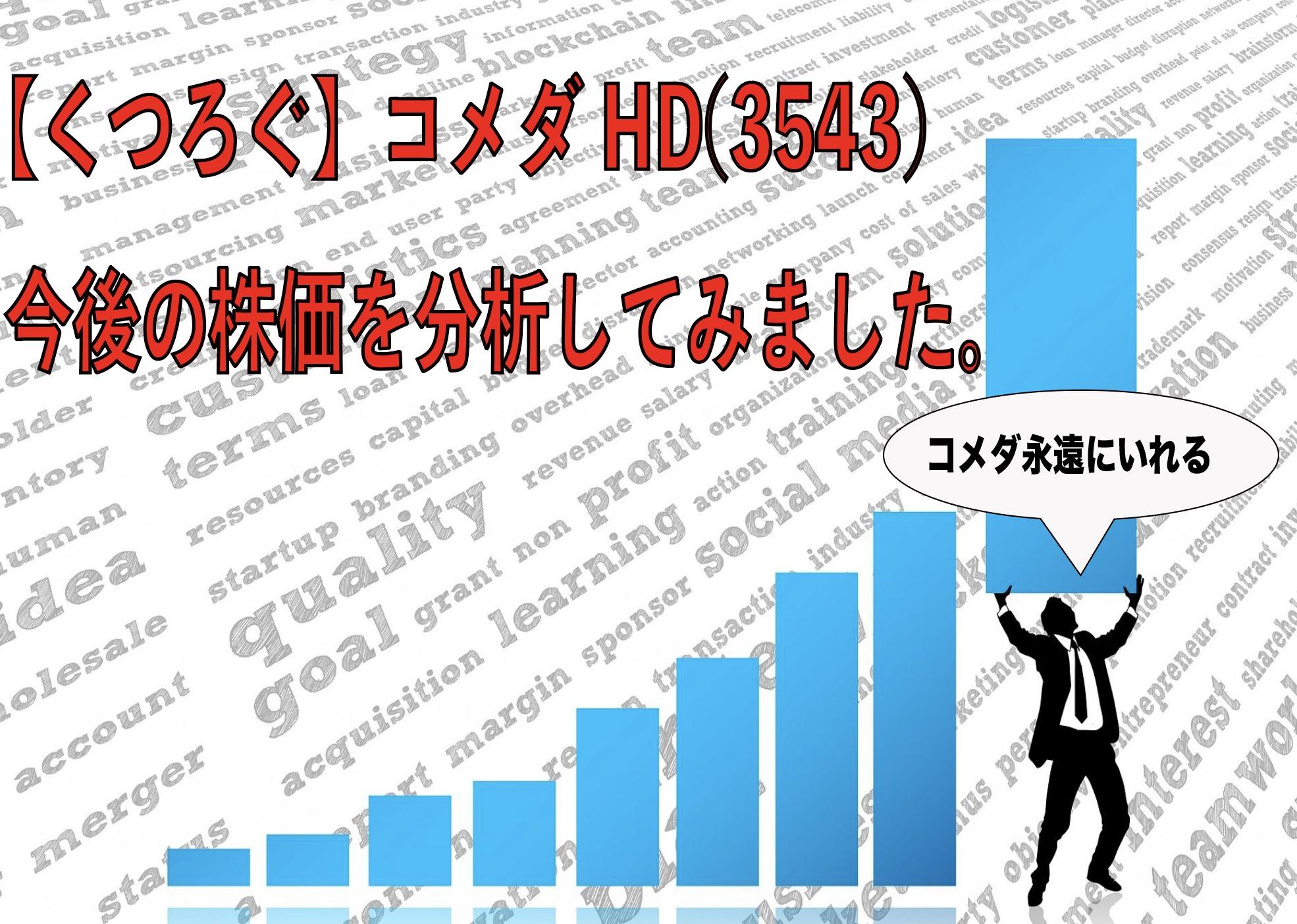 日立 製作所 株価