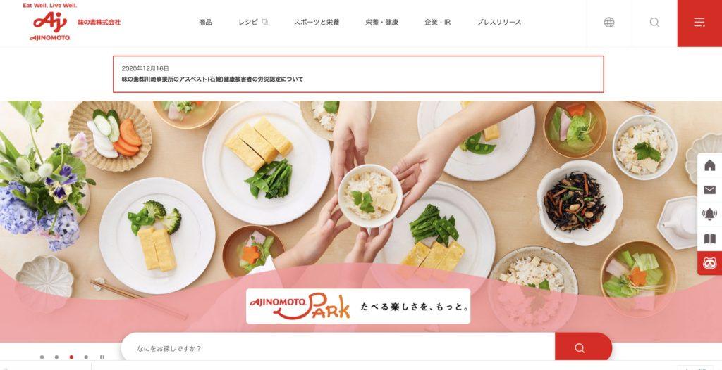 味の素の公式ホームページ