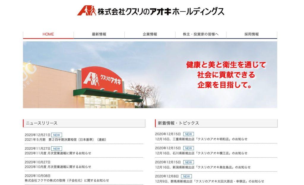クスリのアオキホールディングスのホームページ