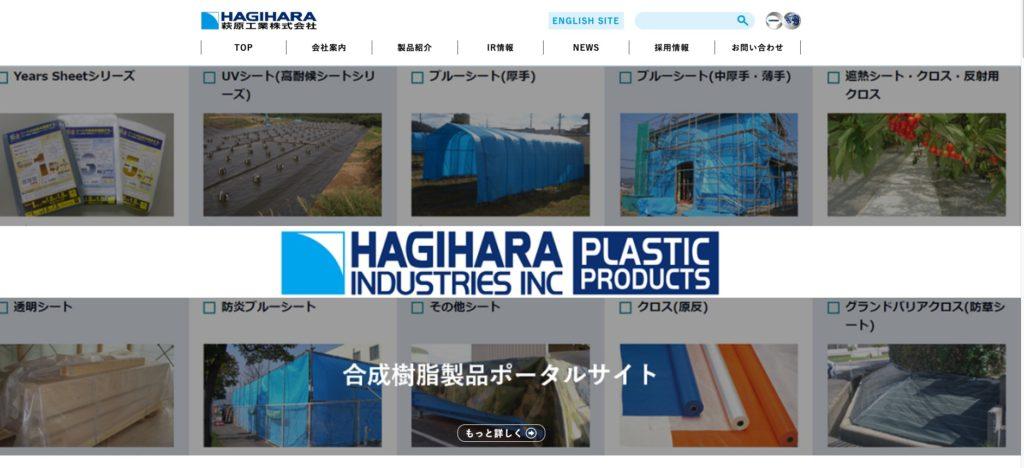 萩原工業公式ホームページ