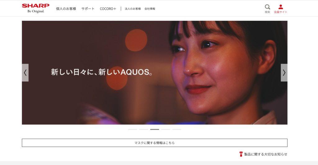シャープ公式ホームページの画像