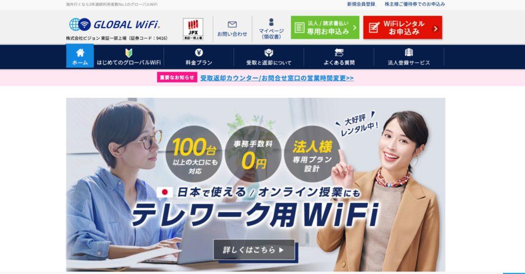 Global wifiの公式ホームページ