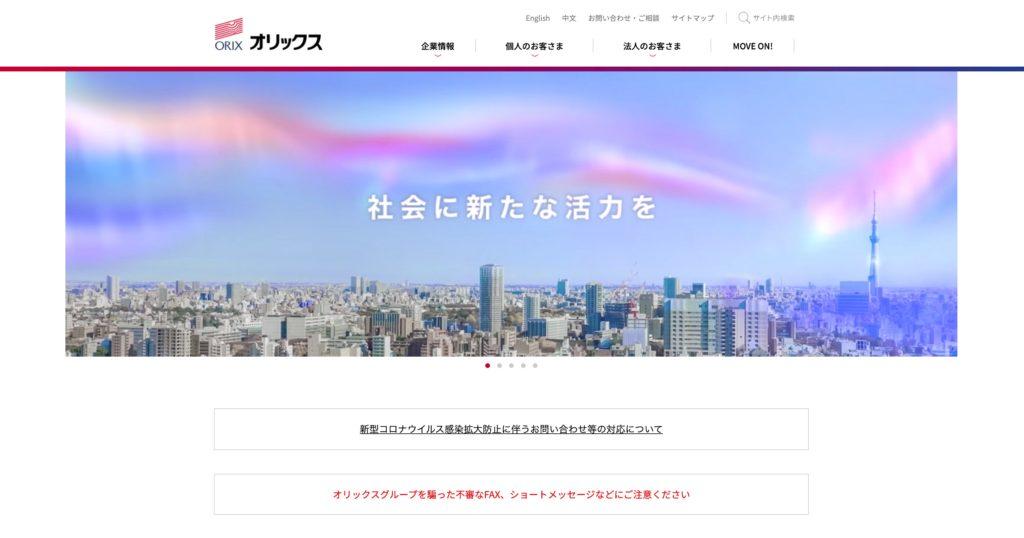 オリックス公式ホームページ