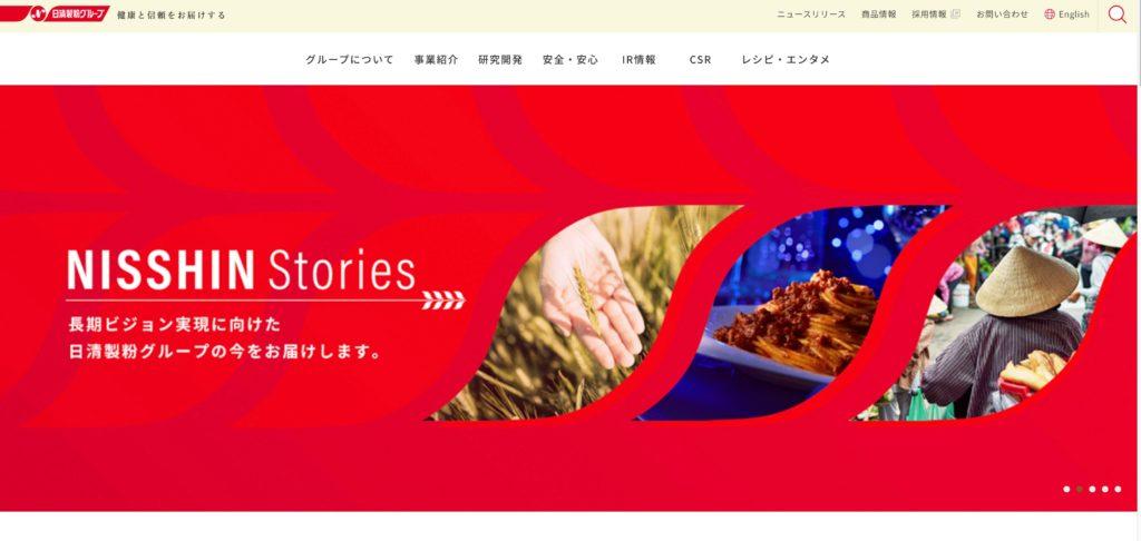 日清製粉グループ本社の公式ホームページ