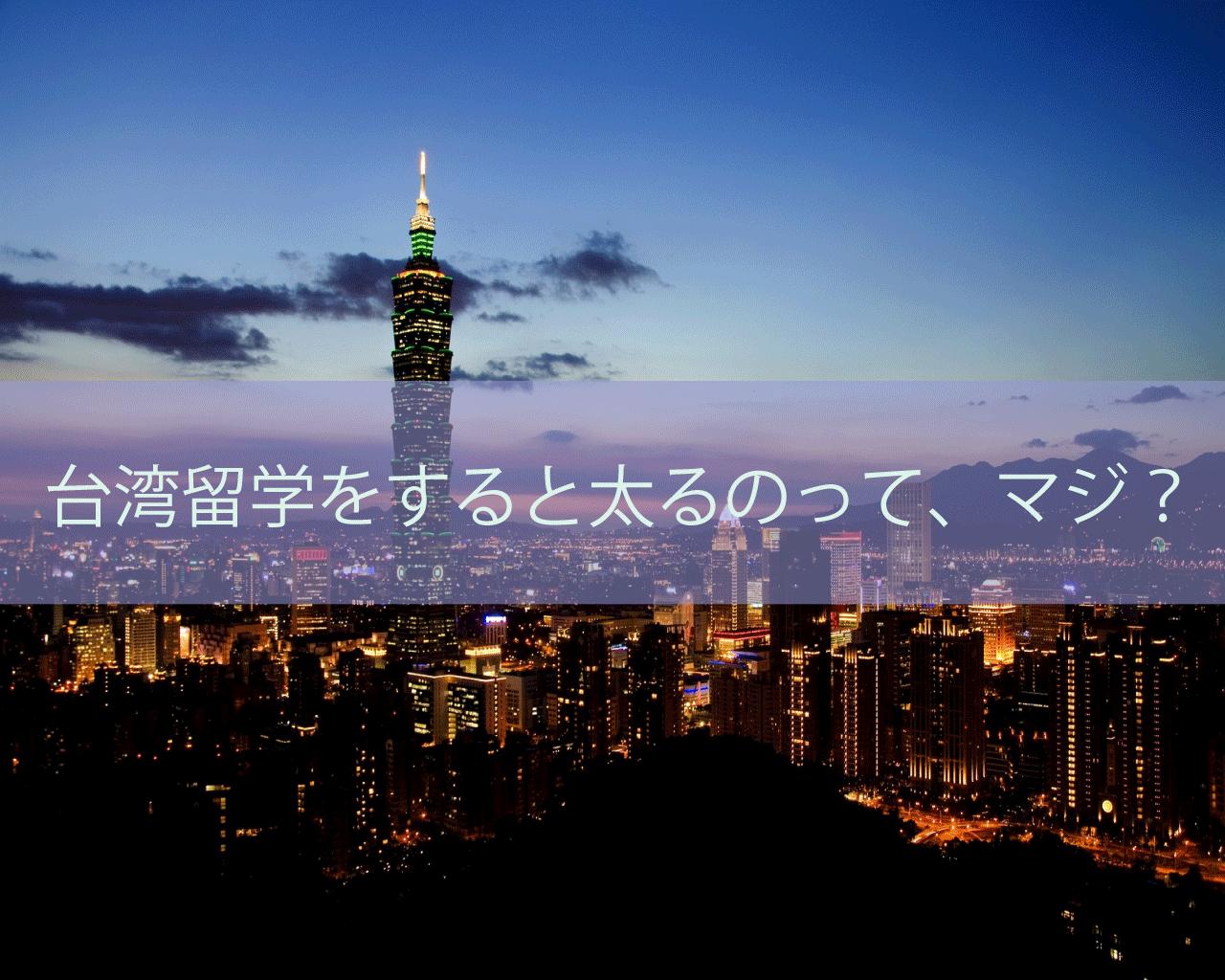 台湾留学は太るってマジ?