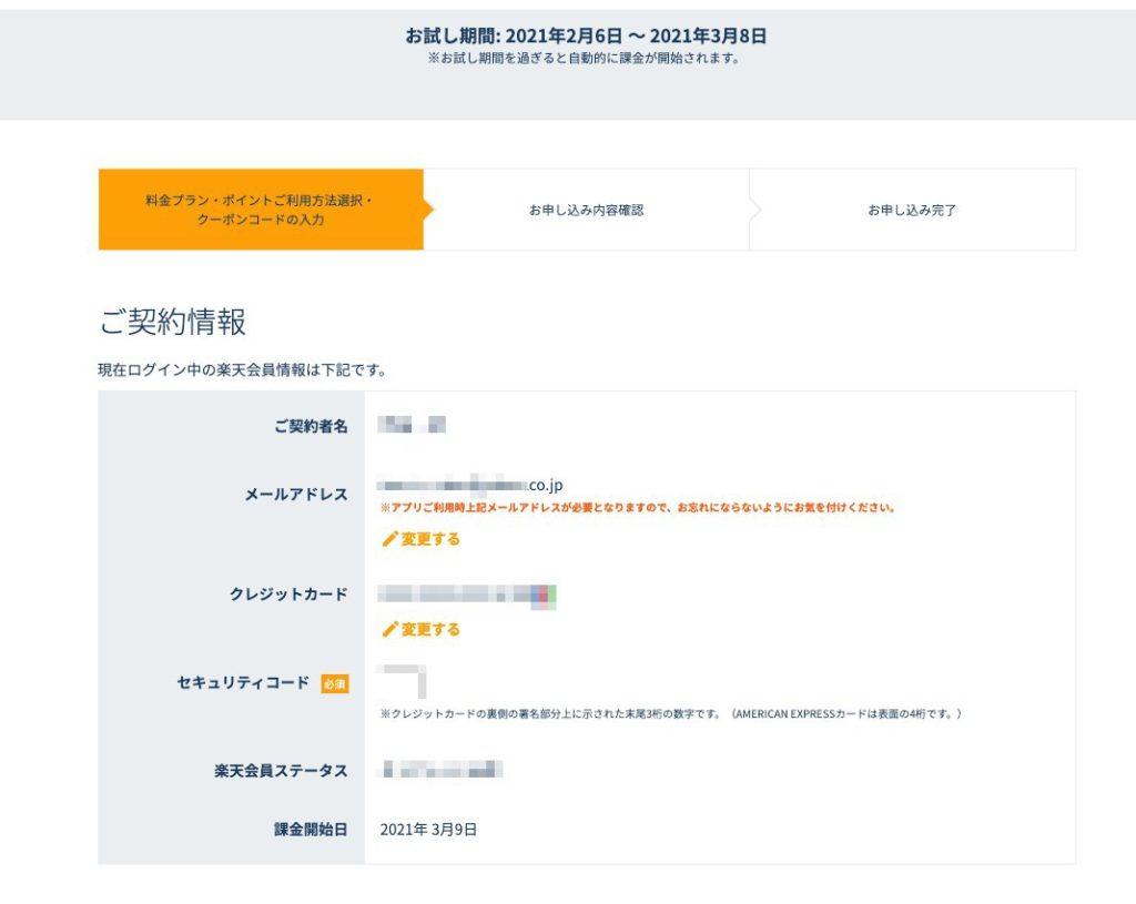 ご契約情報の画面
