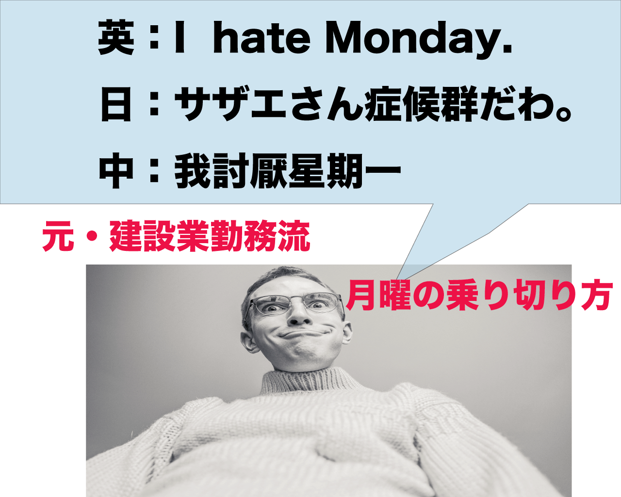 月曜日の乗り切り方