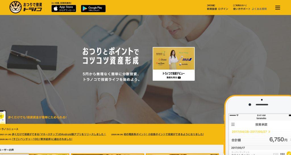 トラノコの公式ホームページ