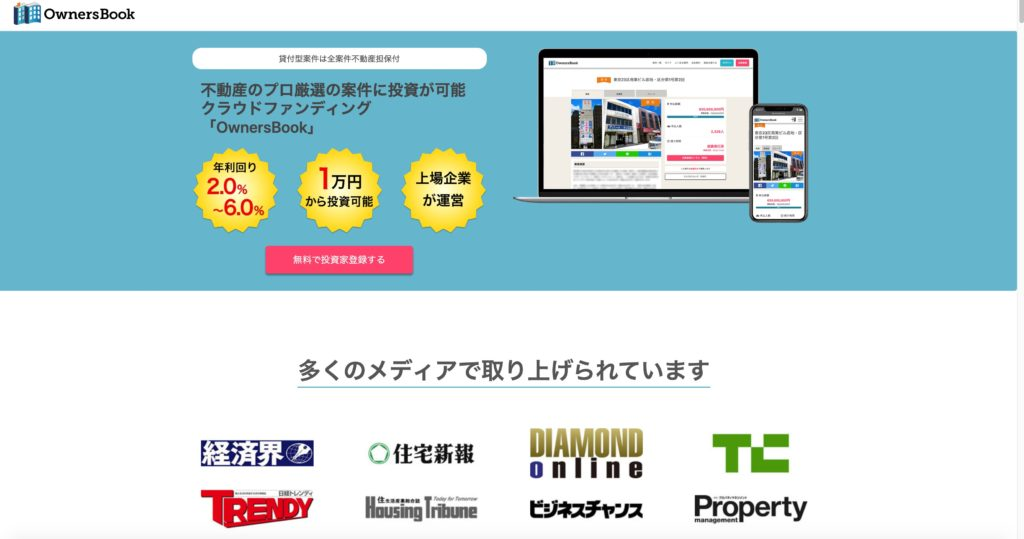 OwnersBookの公式ホームページ