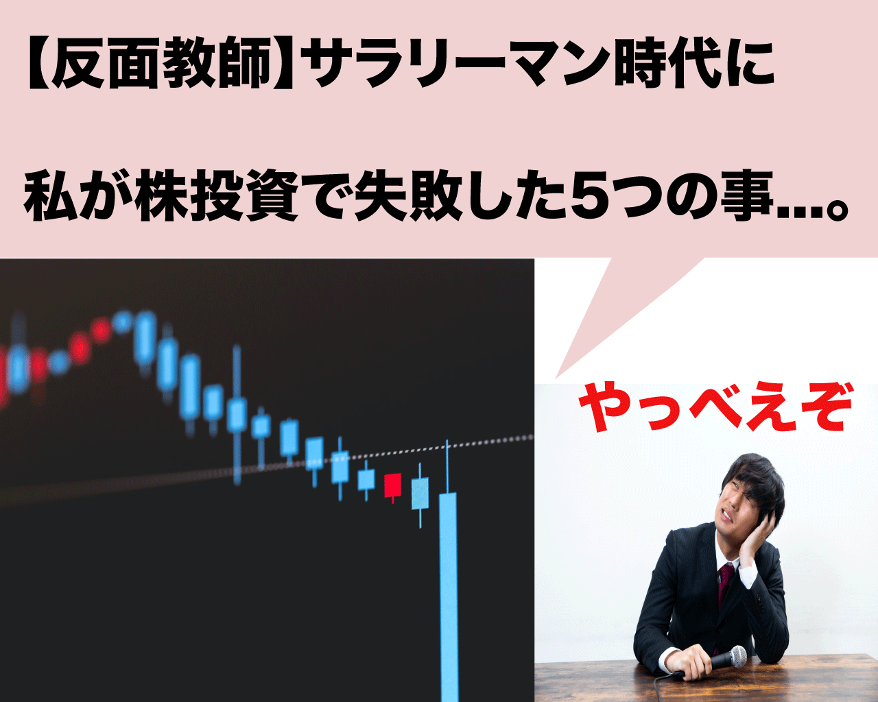 株式ー失敗