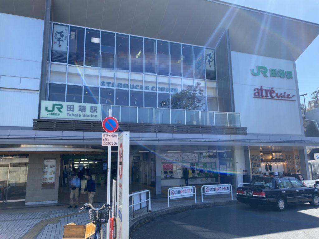 田端駅の画像