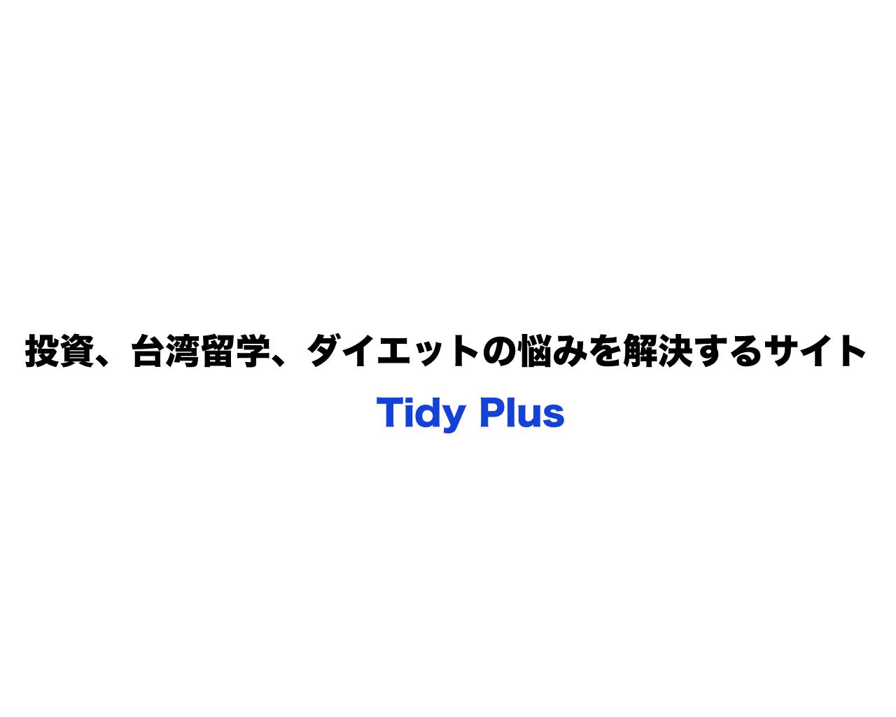 Tidy Plus