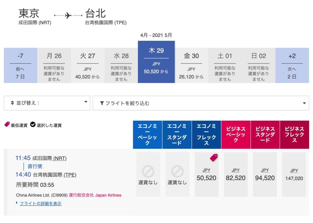中華航空公式ホームページ