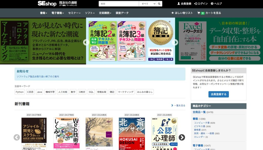 SEshopのホームページ