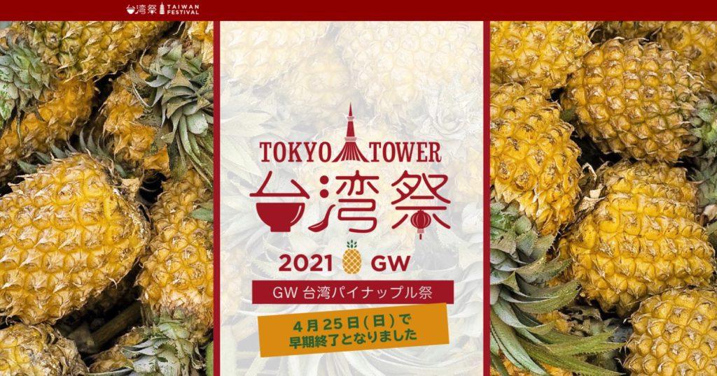 台湾祭の公式ホームページ