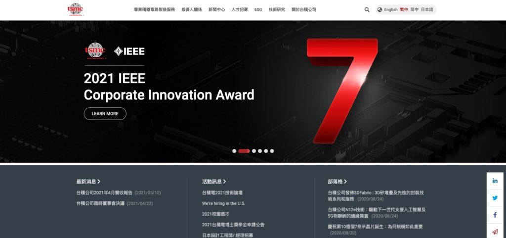 TSMCの公式ホームページ