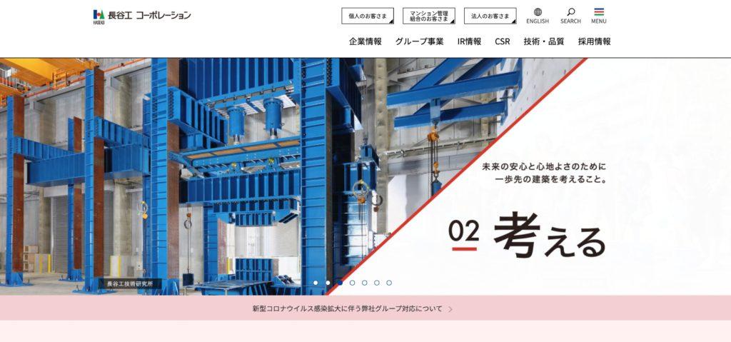 長谷工コーポレーションの公式ホームページ