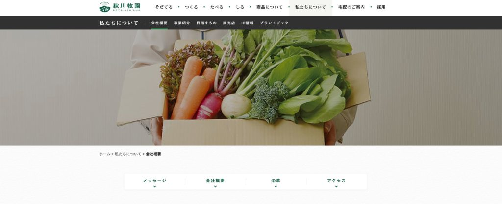秋川牧園の公式ホームページ