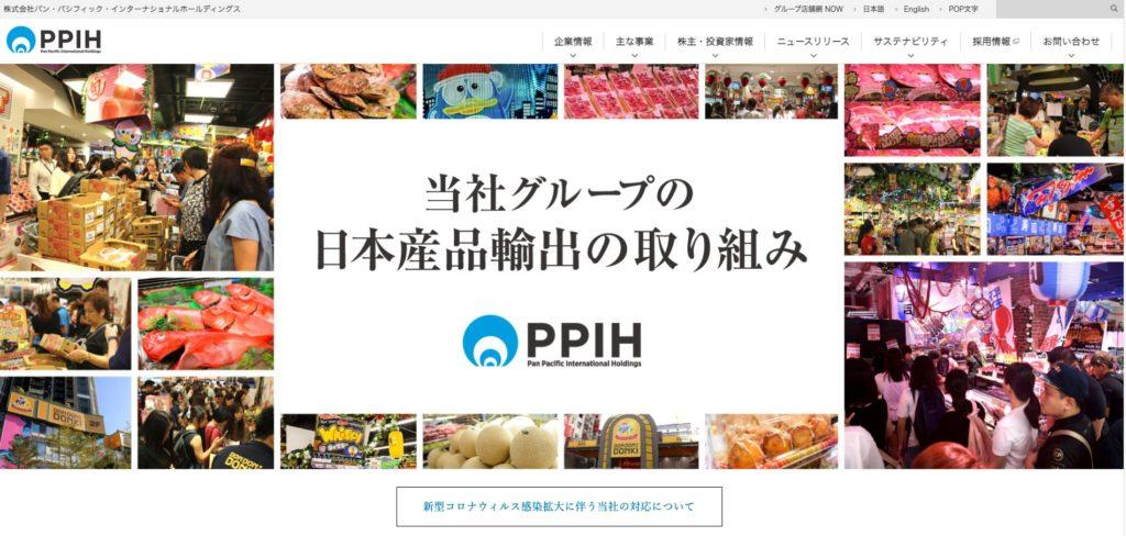 パン・パシフィック・インターナショナルホールディングスの公式ホームページ