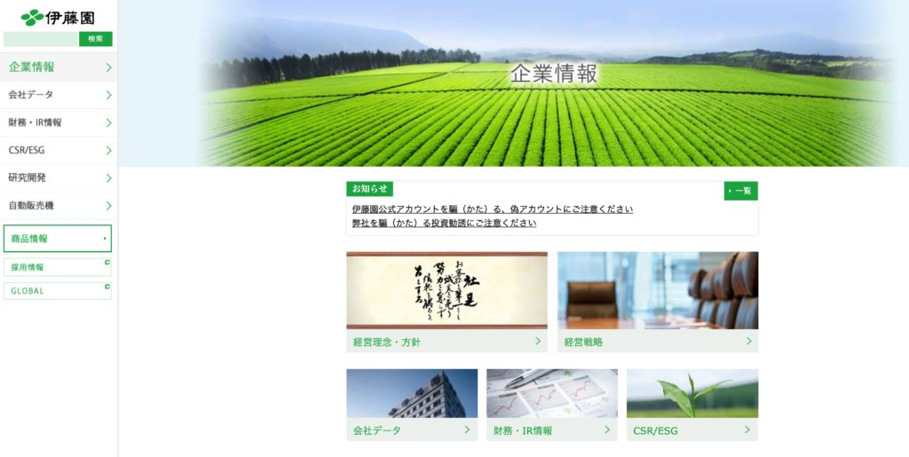 伊藤園の公式ホームページ