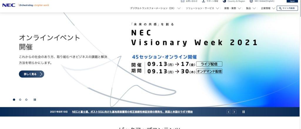 日本電気の公式ホームページ