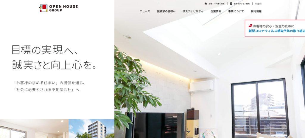 オープンハウスのホームページ
