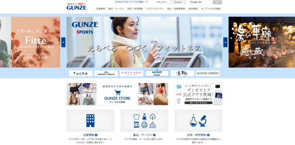 グンゼの公式ホームページ