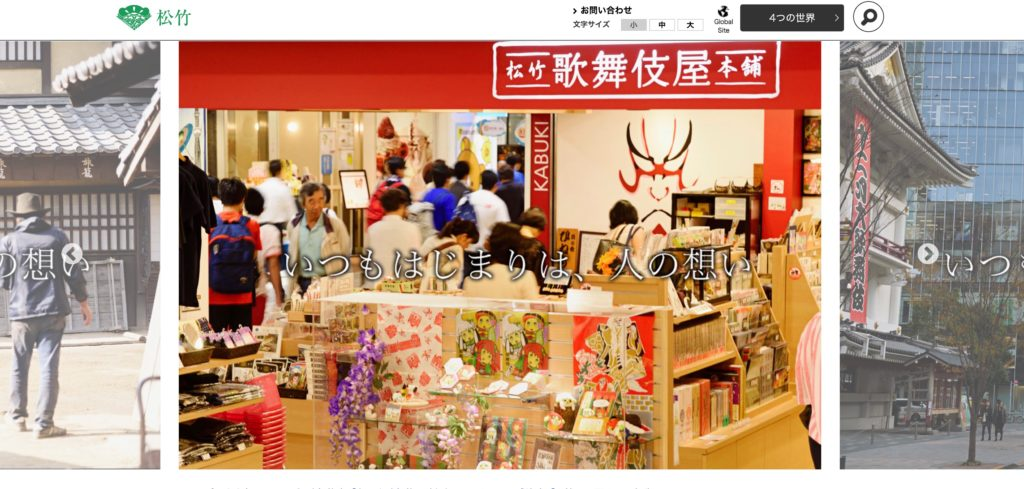 松竹の公式ホームページ