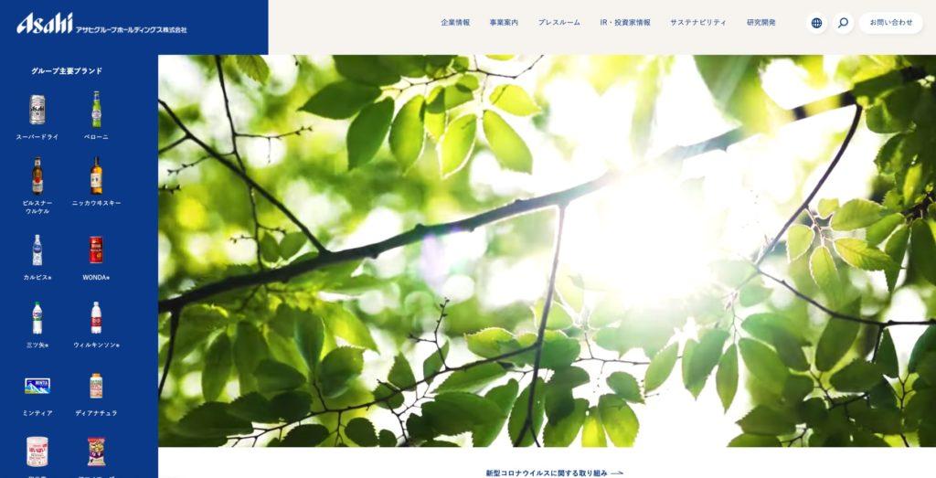 アサヒグループ ホールディングスの公式ホームページ