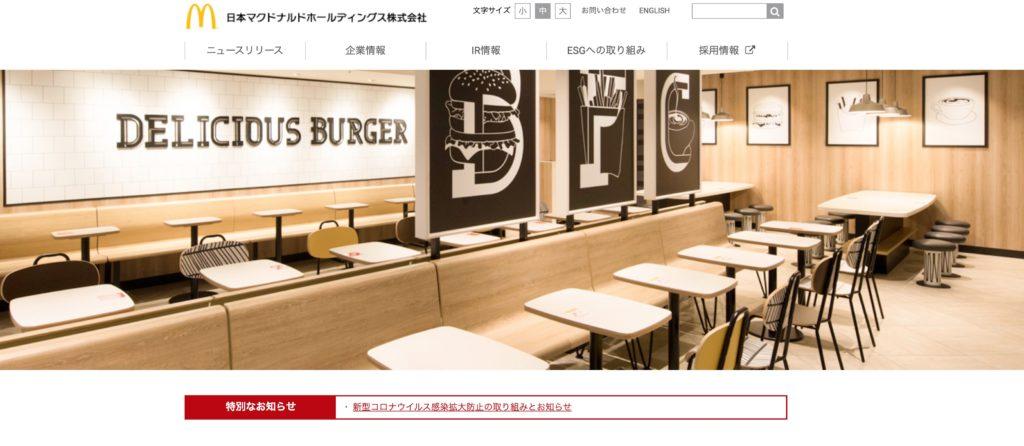 日本マクドナルドホールディングスの公式ホームページ