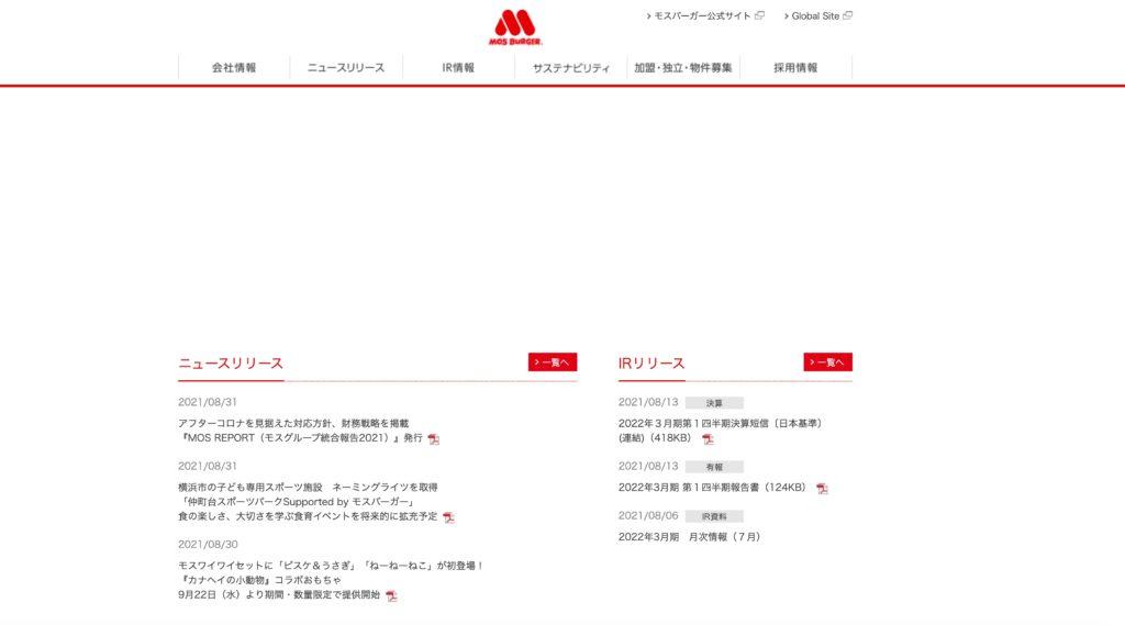 モスフードサービスの公式ホームページ