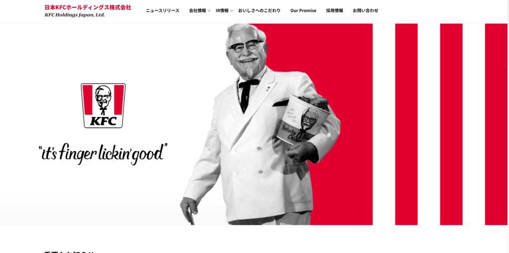 日本KFCホールディングスの公式ホームページ