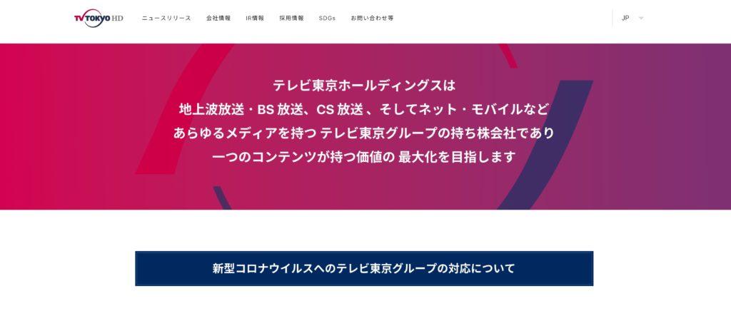 テレビ東京ホールディングスの公式ホームページ
